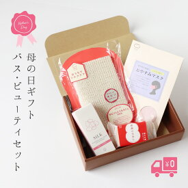 コスメセット 母の日 シルク 絹 肌荒れ マスク ハンドクリーム ボディクリーム ボディタオル 石鹸 おやすみ 乾燥 潤い ケア プレゼント ギフト かわいい おしゃれ 日本製