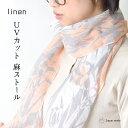 麻ストール 花柄 植物柄 UV 紫外線 日焼け 対策 ギフト プレゼント 日本製 伝統 技術 linen