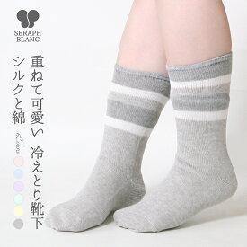 【SERAPH BLANC】重ねて可愛い!冷えとり靴下 シルクと綿 かかとあり 4足セット 絹 シルク100% 5本指靴下 綿 コットン100% 5本指靴下 絹 シルク100%先丸靴下 綿 コットン100% 先丸靴下 冷え取り 日本製 レディース あったか 温かい 冷え性 (4348) 母の日