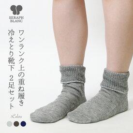 【SERAPH BLANC】ワンランク上の重ね履き 冷えとり靴下 かかとあり 2足セット 絹 シルク 5本指靴下 麻 先丸靴下 冷え取り 日本製 あったか 温かい(4355) 冷え性 母の日
