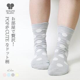 【SERAPH BLANC】お部屋で贅沢!POP&CUTEなドット柄 (4356) レディース おしゃれ おすすめ SERAPH BLANC セラフブラン 女性 靴下 シルク 綿 コットン 冷え性 母の日