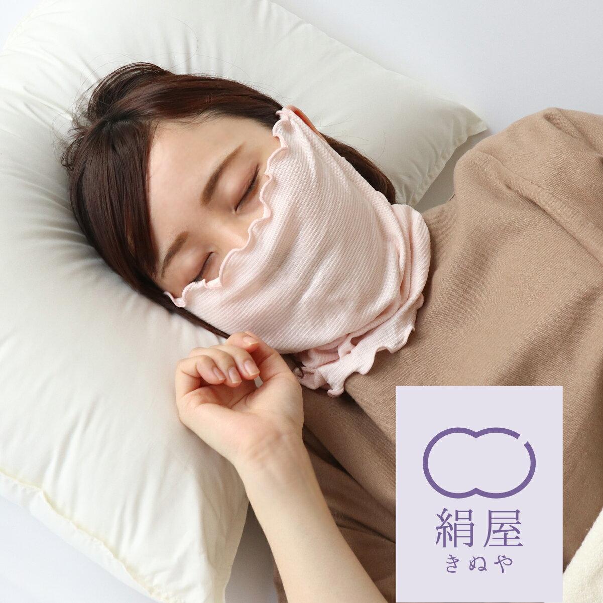 絹屋 極薄2mm シルクフェイスマスク [4691]おやすみマスク 絹 シルク 冷え性 母の日