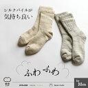 【絹屋】内側シルクパイル 靴下 MEN'S(4818) 冷え取り靴下 冷えとり 絹 シルク 綿 コットン くつした ソックス メンズ 日本製 パイル タオル地 ふわふわ 温かい 冷え性