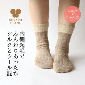 【SERAPH BLANC】 内側起毛でふんわりあったか - シルク と ウール混 - (5071) 冷えとり 靴下 2足セット 冷え取り シルク ウール くつした ソックス 日本製 レディース 女性 あったか ふんわり 重ね履き 冷え性 母の日