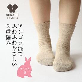 【SERAPH BLANC】 アンゴラ混でふわふわやさしい 2重編み靴下 (5076) シルク アンゴラ 冷えとり靴下 冷え取り レディース 女性 日本製 温かい あったか 冷え性 母の日