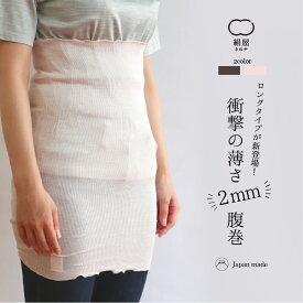 極薄2mm のびのび シルク 腹巻き ロング 腹巻 はらまき インナー 薄手 日本製 保温 レディース 女性 マタニティー 冷え性 [5091]
