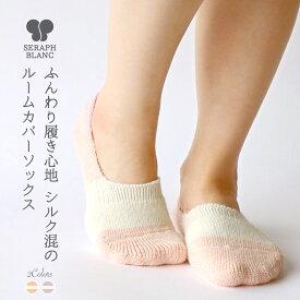 【SERAPH BLANC】 ふんわり履き心地 シルク混のルームカバーソックス (5100) 靴下 くつした かわいい 可愛い シルク ルームソックス ソックス カバーソックス レディース 女性 日本製 冷え性 母の日