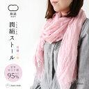 送料無料 潤絹ストール 絹 シルク 伝統 粗目織 ストール 綿 コットン レーヨン 大判 大きなサイズ 紫外線 対策 防止 UVカット 日本製 …