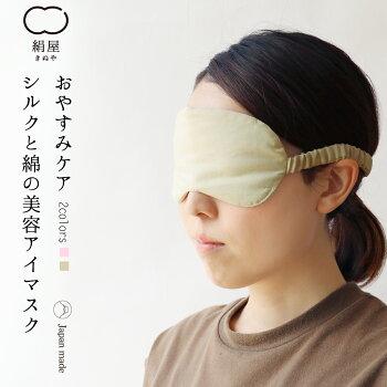【絹屋】おやすみケアシルクと絹の美容アイマスク(5175)絹屋きぬやアイマスクシルク絹コットン綿ユニセックス女性男性レディースメンズ美容コスメ天然素材日本製