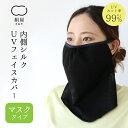 内側シルク UVフェイスカバー マスクタイプ メンズ 男性 レディース 女性 ユニセックス 男女兼用 マスク 保湿 美容 天然素材 絹 シル…