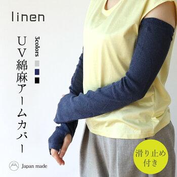 【linen】UV綿麻アームカバー(5220)麻リネン綿コットン紫外線カットUVカット滑り止めおすすめ絹屋きぬや女性アームカバー天然素材シルク日本製