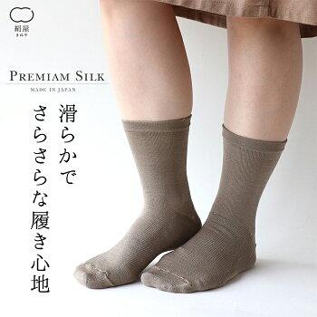 シルクソックス履き口ゆったりレディース女性用内側シルク温活冷え取りくつしたソックス絹屋日本製
