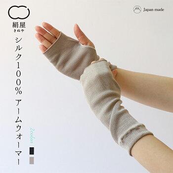 シルク100%アームウォーマーレディース女性用ユニセックスフリーサイズ紫外線UV対策冷え取り絹屋日本製