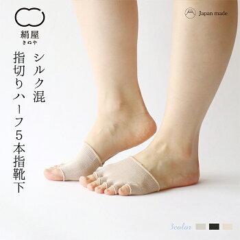 シルク混指切りハーフ5本指靴下レディース女性用温活冷え取り靴下くつしたソックス絹シルク絹屋日本製