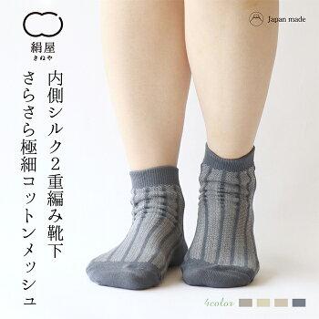 内側シルク2重編み極細コットンメッシュレディース女性用温活冷え取りくつしたソックス内側シルクコットン絹屋日本製