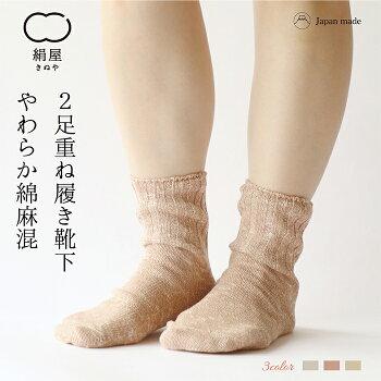 靴下重ね履き2足セットやわらか綿麻混レディース女性用温活冷え取りくつしたソックス絹屋日本製