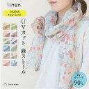麻ストール 新柄 UV 紫外線 日焼け 対策 ギフト プレゼント 日本製 伝統 技術 linen