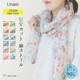 接触冷感 麻ストール 新柄 UV 紫外線 日焼け 対策 ギフト プレゼント 日本製 伝統 技術 linen