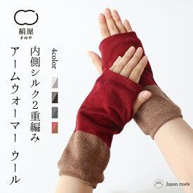 アームウォーマー シルク ウール 2重編み 日本製 レディース 手袋 ハンドウォーマー 絹屋 腕 腕カバー 暖かい 防寒 寒い 冬 ギフト プレゼント