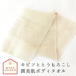 潤美肌 ボディタオル シルク とうもろこし タオル レディース メンズ 美容 コスメ 天然素材 絹屋 日本製 ギフト プレゼント 母の日
