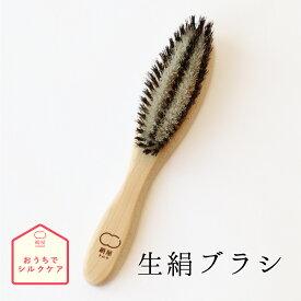 生絹ブラシ ヘアブラシ 豚毛 木製 美容 コスメ ストレート ブロー 髪 保湿 天然素材 絹屋 日本製 ギフト プレゼント 母の日