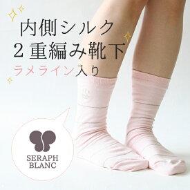 【SERAPH BLANC】お外でもベタベタしない ラメライン入り 二重編み靴下(4360)【DM便対応】 冷え性 母の日