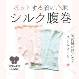 【SERAPH BLANC】つるつる気持ちいい シルク腹巻 (4831)腹巻 シルク リブ腹巻 シルク 絹 可愛い かわいい お洒落 おしゃれ レディース 女性 日本製 保温 保湿 冷え性 母の日