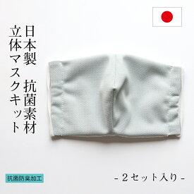 1000円ポッキリ 送料無料 手作り 抗菌素材 立体マスク キット 2セット入り マスク 立体 抗菌 手作り 日本製