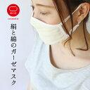 絹 綿 のガーゼマスク (4806) 天然素材 シルク コットン レディース マスク 美容 コスメ 日本製 冷え性 絹屋 [4806]