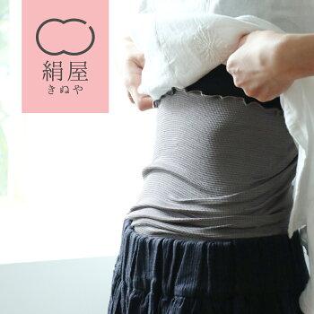 【絹屋】のびのびシルク腹巻(4590)レディースメンズおしゃれおすすめ絹屋きぬや女性男性腹巻天然素材シルク日本製