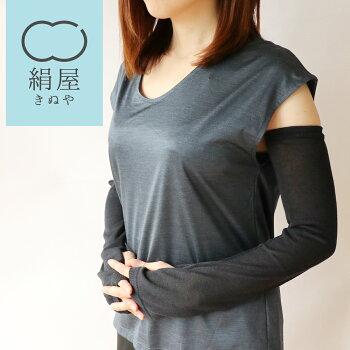 【絹屋】UV内側シルクアームカバー(5216)絹日焼け対策日焼け止めUV対策紫外線カット日本製