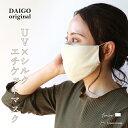 遮熱 UV エチケット マスク 絹 シルク シルクマスク 日本製 在庫あり 即納