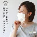 シルク 100% マスクカバー 日本製 不織布 洗える 洗濯 繰り返し 使える マスク プリーツ 絹屋 ギフト プレゼント