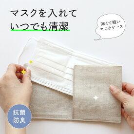 送料無料 マスクケース 綿 100% 洗える 洗濯 繰り返し 使える ウイルス 対策 日本製 ギフト プレゼント