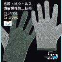 抗菌/UVカット◆クレンゼ手袋 国内発送のみ◆ 即納 抗ウイルス機能繊維加工技術『CLEANSE®』GLOVES・洗えるグロ…