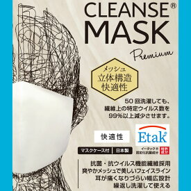 【3枚セット・快適性】◆クレンゼマスク(国内発送のみ)◆即納<マスクケース付き>抗菌・抗ウイルス機能繊維加工技術『CLEANSE®』MASK・セット販売・抗菌・布マスク・洗えるマスク・日本製マスク・除菌・イータック・Etak 大人・子供