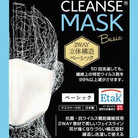 【3枚セット・ベーシック】◆クレンゼマスク(国内発送のみ)◆即納<マスクケース付き>抗菌・抗ウイルス機能繊維加工技術『CLEANSE®』MASK・セット販売・抗菌・布マスク・洗えるマスク・日本製マスク・除菌・イータック・Etak 大人・子供