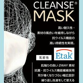 【3枚セット・気密性】◆クレンゼマスク(国内発送のみ)◆即納<マスクケース付き>抗菌・抗ウイルス機能繊維加工技術『CLEANSE®』MASK・セット販売・抗菌・布マスク・洗えるマスク・日本製マスク・除菌・イータック・Etak 大人・子供