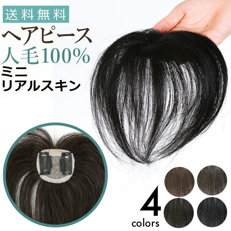 ウィッグ 部分ウィッグ 人毛 100% 白髪隠し 送料無料 ヘアピース ミニリアルスキン[ahp002] トップピース トップカバー ウイッグ 白髪かくし ボリュームアップ ミセス|あす楽|