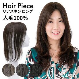 ウィッグ 部分ウィッグ ロング 人毛 100% 白髪隠し 送料無料 ヘアピース リアルスキン ロングタイプ[ahp003] トップピース トップカバー ウイッグ 白髪かくし ボリュームアップ ミセス |あす楽|