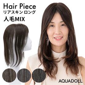 ウィッグ 部分ウィッグ ロング 人毛ミックス 白髪隠し 送料無料 ヘアピース リアルスキン ロングタイプ[ahp004] トップピース トップカバー ウイッグ 白髪かくし ボリュームアップ ミセス |あす楽|