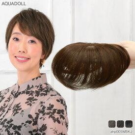 ウィッグ 部分ウィッグ カール 人毛 100% 白髪隠し 送料無料 ヘアピース リアルスキン ボリュームゆるカール[ahp005] トップピース トップカバー ウイッグ 白髪かくし ボリュームアップ ミセス |あす楽|
