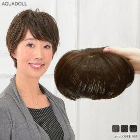 ウィッグ 部分ウィッグ カール 人毛ミックス 白髪隠し 送料無料 ヘアピース リアルスキン ボリュームゆるカール[ahp006] トップピース トップカバー ウイッグ 白髪かくし ボリュームアップ ミセス