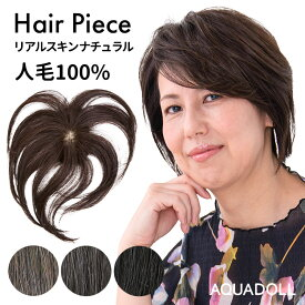 ウィッグ 部分ウィッグ 人毛 100% 白髪隠し 送料無料 ヘアピース リアルスキン ナチュラル[ahp007] トップピース トップカバー ウイッグ 白髪かくし ボリュームアップ ミセス |あす楽|