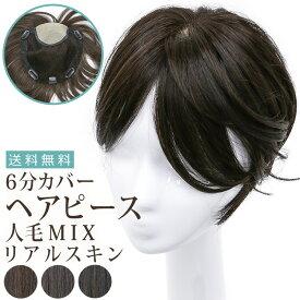 ウィッグ 部分ウィッグ 人毛 ミックス 白髪隠し 送料無料 総手植え人毛MIX6分ウィッグ リアルスキン ナチュラルストレート [ahp010]【トップピース ウイッグ 白髪かくし ボリュームアップ ミセス】