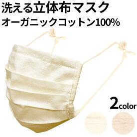 お肌に優しい 洗えるオーガニックコットン100% 立体マスク [mdh006] 医療用マスク 医療用 マスク 布マスク オーガニック
