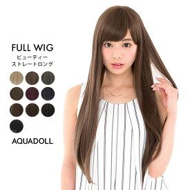 ウィッグ ロング ストレート フルウィッグ 送料無料 ビューティーストレートロングウィッグ[wg002] 耐熱ウィッグ 黒髪 かつら エクステ コスプレウィッグ ネット付 AQUADOLL アクアドール |あす楽|
