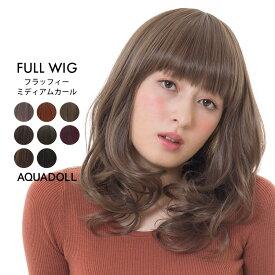【在庫限り】ウィッグ ミディアム フルウィッグ 送料無料 フラッフィーミディアムカール[wg206] フルウィッグ ウイッグ wig 耐熱 かつら ネット付き アクアドール AQUADOLL