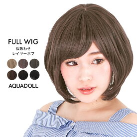 ウィッグ ボブ フルウィッグ 送料無料 似あわせレイヤーボブウィッグ[wg208] 耐熱ウィッグ 黒髪 フルウィッグ ウイッグ かつら コスプレ ウィッグ ネット付 AQUADOLL アクアドール |あす楽|