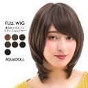 ウィッグ ミディアム フルウィッグ 送料無料 柔らかシルエットミディアムレイヤー[wg214] 耐熱ウィッグ 黒髪 フルウィッグ ウイッグ かつら コスプレ ウィッグ ネット付 AQUADOLL アクアドール |あす楽|